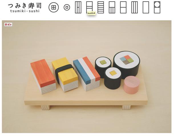 積み木寿司