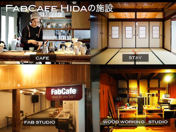 fabcafe-hida-shisetsu