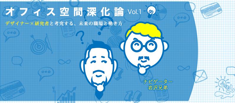 layout_iwasawabros_800
